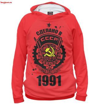 Худи Сделано в СССР — 1991