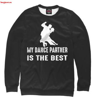 Свитшот Мой партнер по танцам - самый лучший