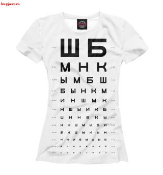 Футболка Проверка зрения (3)