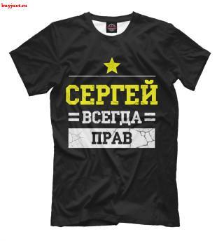 Футболка Сергей (8)
